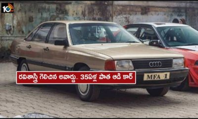 Indias Most Famous Audi Is 35 Years Old Belongs To Ravi Shastr