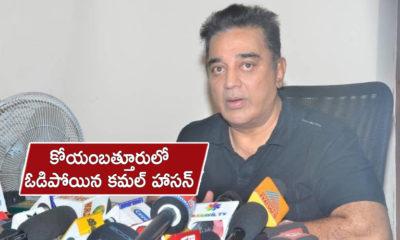 Kamal Haasan Loses To Bjp Candidate Vanathi Srinivasan