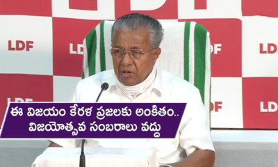 Kerala Has Given A Verdict In Favor Of The Ldfcm Pinarayi Vijayan