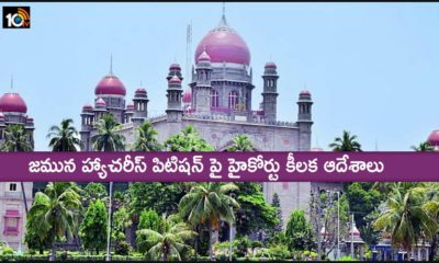 Key Directions Of The Telangana High Court On The Jamuna Hatcheries Petition
