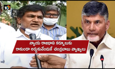 Kurnool Bar Association President Interview On Chandrababu Comments