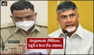 Kurnool Police Notices To Chandrababu Under Section 4