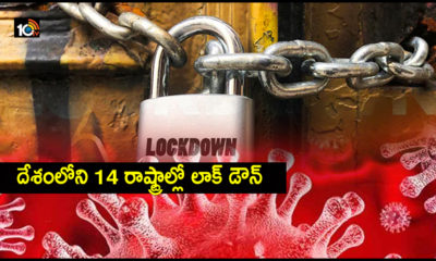 Lock Down In 14 States Of The Country