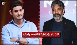 Mahesh Rajamouli Movie Update