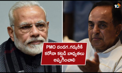 Make Nitin Gadkari In Charge Of Covid 19 Battle Relying On Pmo Useless Subramanian Swamy Suggests Pm Narendra Modi