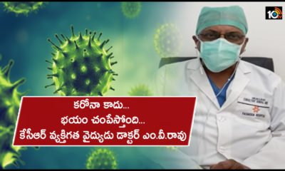 Many People Died Only Covid Fear Dr Mv Rao Comments