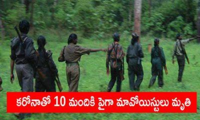 Maoist Tested Positive
