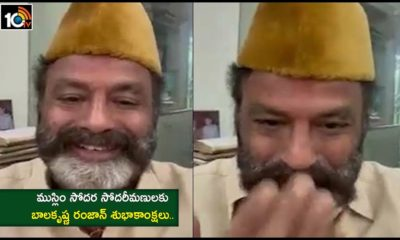 Nandamuri Balakrishna Ramzan Wishes