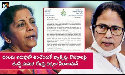 Nirmala Sitharaman Responds To Mamata Banerjees Letter On Covid 19 Tax