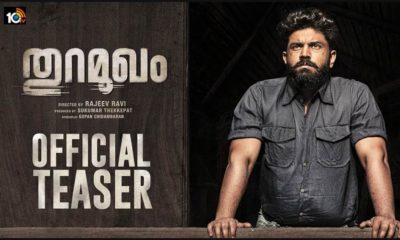 Official Teaser Of The Anticipated Malayalam Movie Thuramukham