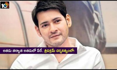 Parthu Title In Consideration For Mahesh Trivikram Film