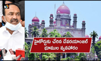 Petition In The High Court On The Devarayanjal Land Issue