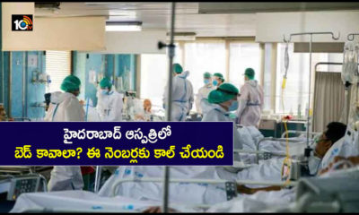 Phone Numbers Of Hospitals For Beds In Hyderabad