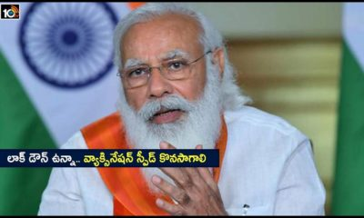 Pm Modi Reviews Covid Situation Stresses On Need For States To Maintain Speed Of Vaccination
