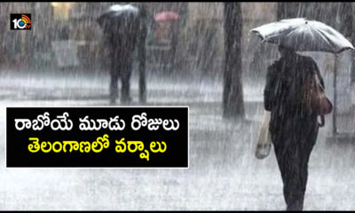 Rains In Telangana For The Next Three Days