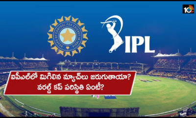Remaining Ipl 2021 Games Could Be Played Before Or After T20 World Cup