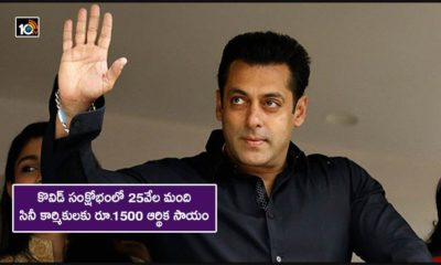 Salman To Donate Rs 1500 To 25k Cine Workers During Covid Crisis