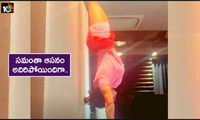 Samanta Seershasana Going To Be Viral