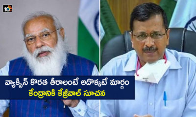 Share Vaccine Formulaarvind Kejriwal Suggests To Pm Modi Amid Shortage