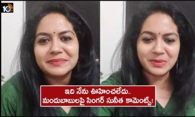 Singer Sunitha Shocking Comments On Drinkers
