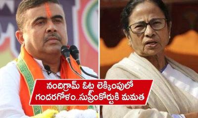 Suspense Continues Over Nandigram Election Result