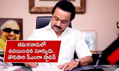 Tamil Nadu Election Results Stalin Led Dmk Crosses Halfway Mark