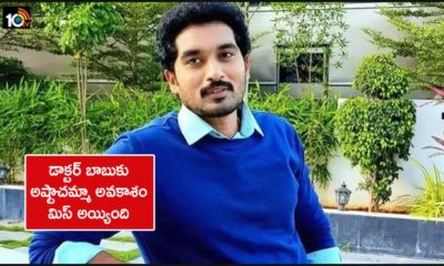 Tv Serial Actor Doctor Babunirupam Misses Ashta Chamma Chance