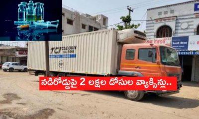 Vaccine Truck On Roadside