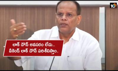 Weekend Lockdown May Impose In Telangana Says Cs Somesh Kumar