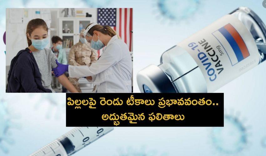 Children-Two vaccines : పిల్లలపై రెండు టీకాలు ప్రభావవంతం..అద్భుతమైన ఫలితాలు