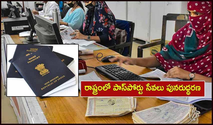 Passport : రాష్ట్రంలో పాస్పోర్టు సేవలు పునరుధ్ధరణ