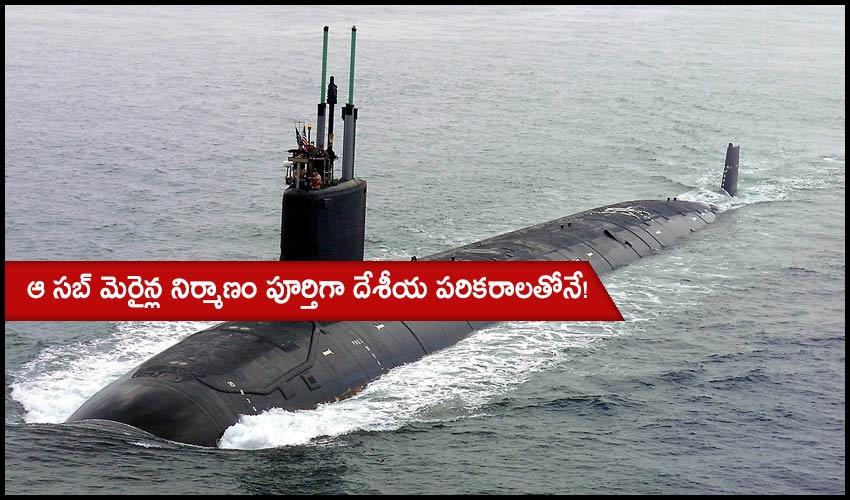 Submarines : ఆ సబ్ మెరైన్ల నిర్మాణం పూర్తిగా దేశీయ పరికరాలతోనే!