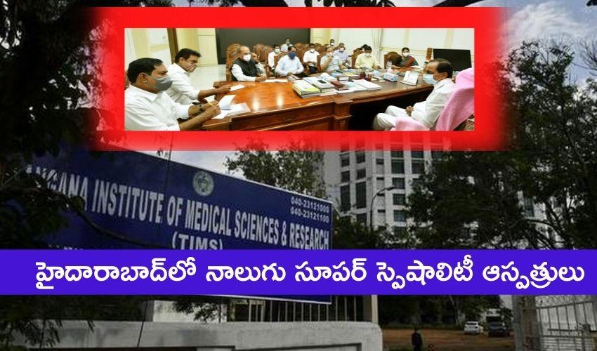 Cabinet: హైదారాబాద్లో నాలుగు సూపర్ స్పెషాలిటీ ఆస్పత్రులు