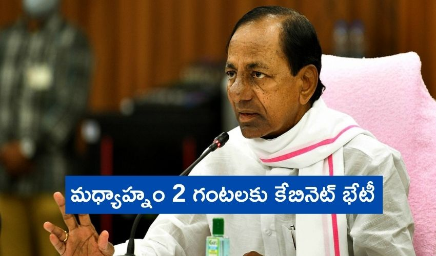 Telangana Cabinet Meeting : మధ్యాహ్నం 2 గంటలకు కేబినెట్ భేటీ