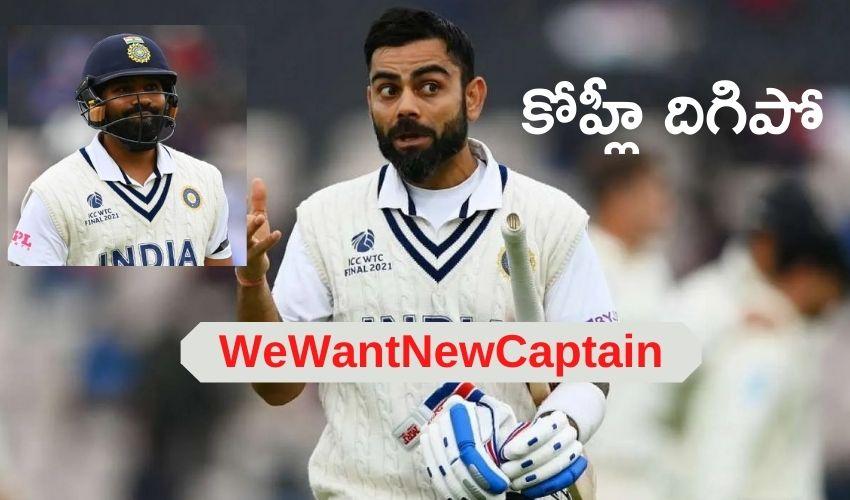 We Want A New Captain : కోహ్లీ దిగిపో..ట్రెండింగ్లో WeWantNewCaptain