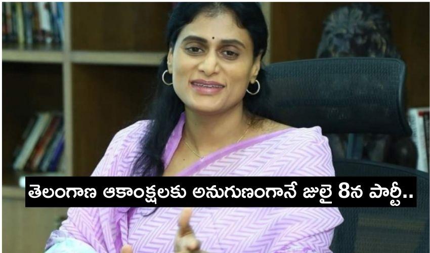 Sharmila : తెలంగాణ ఆకాంక్షలకు అనుగుణంగా జులై 8న కొత్త పార్టీ : YS షర్మిల