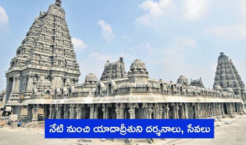 Yadadri temple : నేటి నుంచి యధావిధిగా యాదాద్రీశుని దర్శనాలు, సేవలు