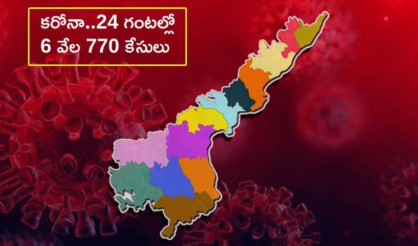 Andhra Pradesh: కరోనా..24 గంటల్లో 6 వేల 770 కేసులు