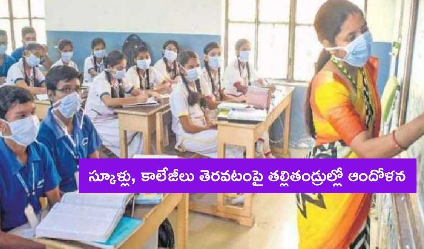 Schools, Colleges Reopen : స్కూళ్లు, కాలేజీలు తెరవటంపై తల్లితండ్రుల్లో ఆందోళన