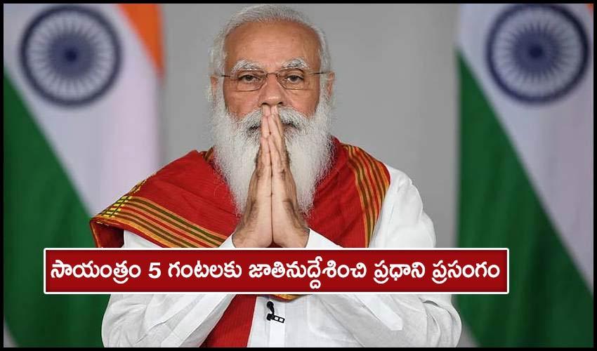 Pm Modi: సాయంత్రం 5 గంటలకు జాతినుద్దేశించి ప్రధాని ప్రసంగం
