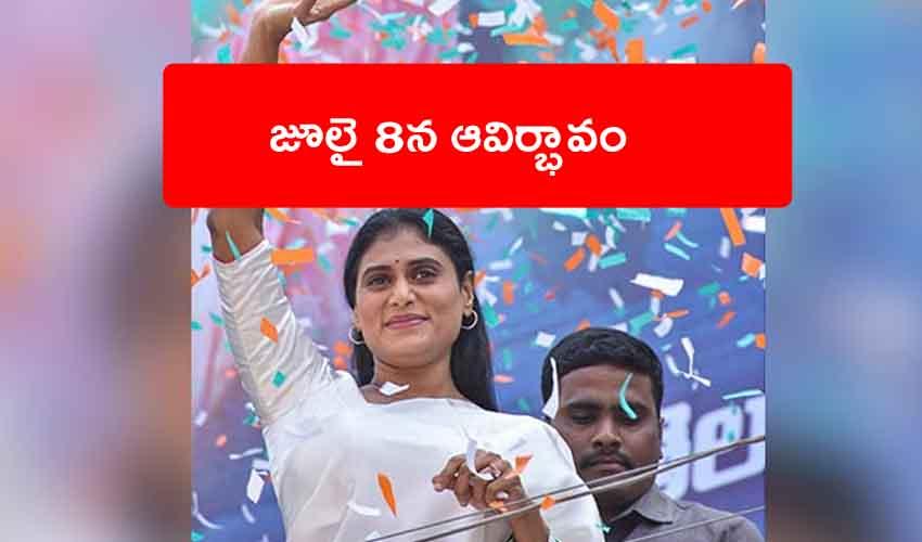 YSR Telangana Party : జూలై 8న వైఎస్ఆర్ తెలంగాణ పార్టీ ఆవిర్భావం, ముమ్మరంగా ఏర్పాట్లు
