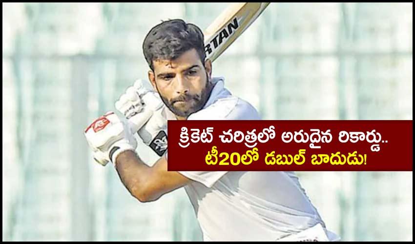 Delhi Batsman: క్రికెట్ చరిత్రలో అరుదైన రికార్డు.. టీ20లో డబుల్ బాదుడు!