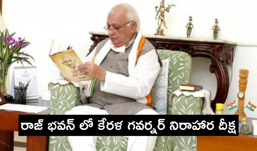 Kerala Governor : రాజ్ భవన్ లో కేరళ గవర్నర్ నిరాహార దీక్ష
