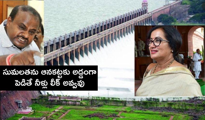 Karnataka Mandya : సుమలతను ఆనకట్టకు అడ్డంగా పెడితే నీళ్లు లీక్ అవ్వవు
