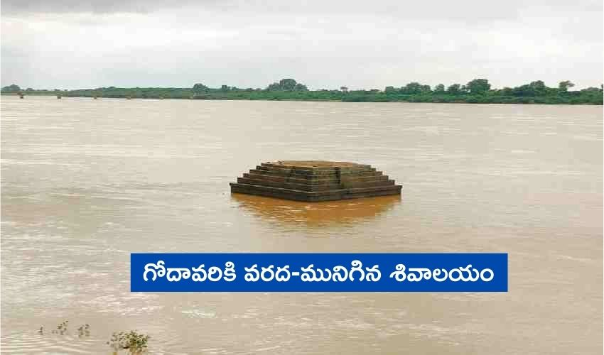 Godavari Flood Water : గోదావరికి వరద-మునిగిన శివాలయం