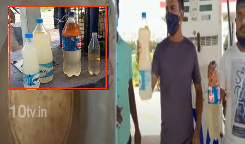 Adulterated Petrol : కల్తీ పెట్రోల్ కలకలం.. పెట్రోల్కి బదులు నీళ్లు, షాక్లో వాహనదారులు
