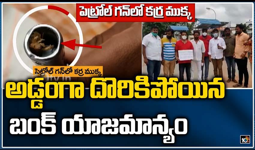 https://10tv.in/exclusive/nagaram-petrol-bunk-frauds-258400.html