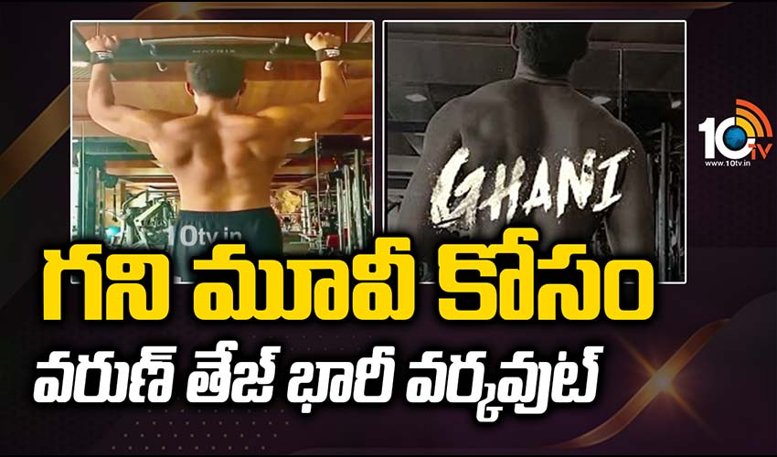 https://10tv.in/exclusive-videos/mega-prince-varun-tej-heavy-gym-workout-for-ghani-movie-258435.html
