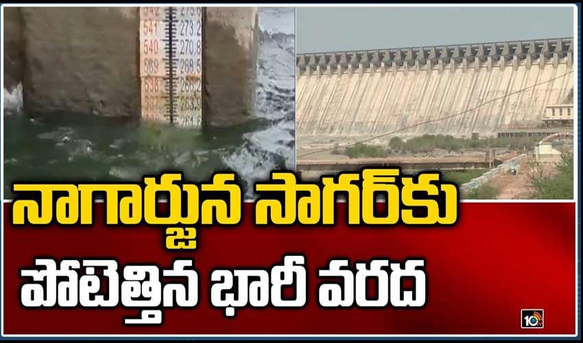 https://10tv.in/viral/huge-flood-water-inflow-to-nagarjuna-sagar-dam-257723.html