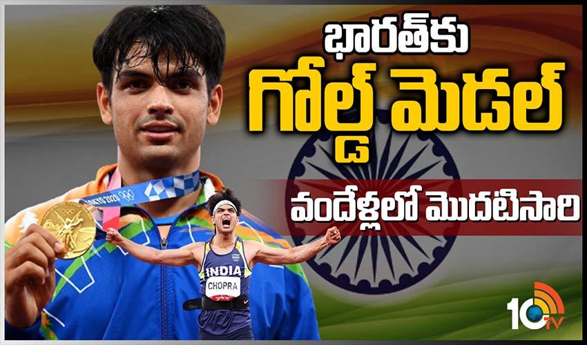 https://10tv.in/viral-videos/neeraj-chopra-makes-history-wins-gold-medal-in-olympics-260391.html